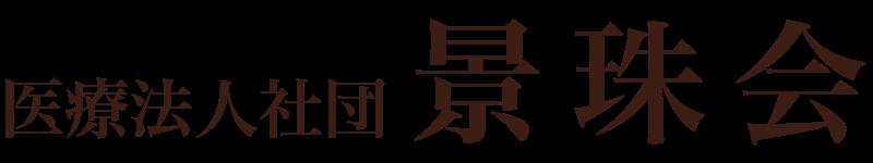 医療法人社団 景珠会